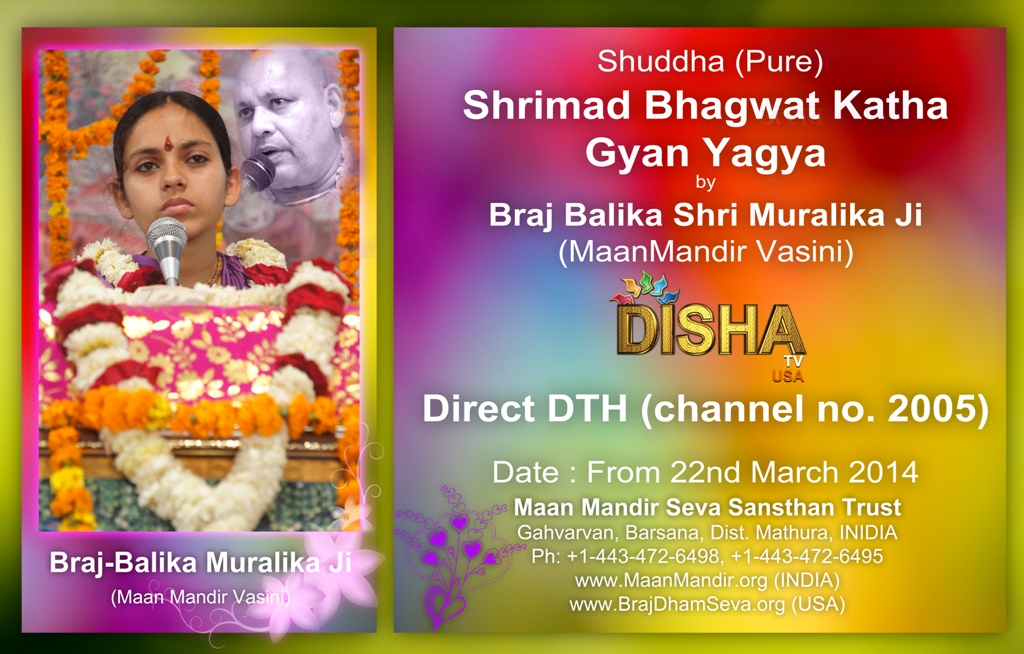 Recorded Telecast of Shri Muralika Ji's Bhagwat Saptah in USA