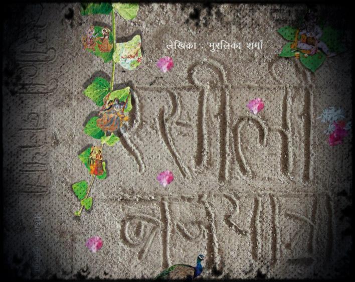 Rasili Braj Yatra Volume 01 – Encyclopedia of Braj