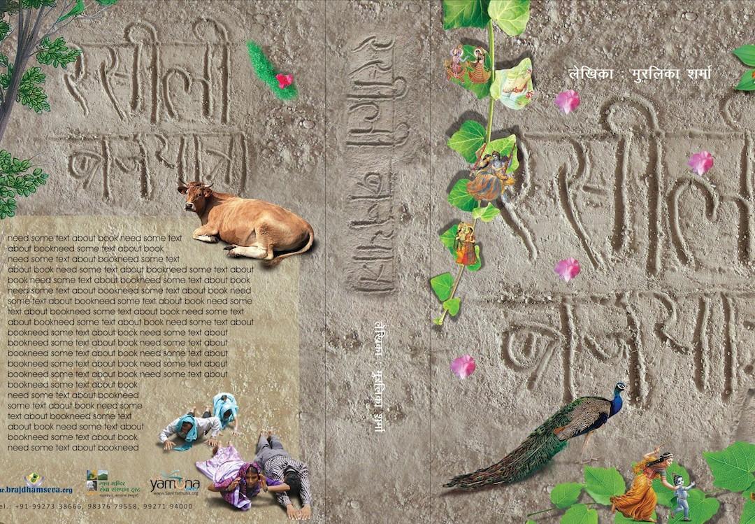 Where Can I get Rasili Braj Yatra Book?