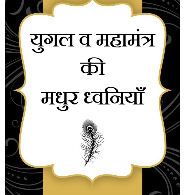 Melodious Yugal Mantra With Notations