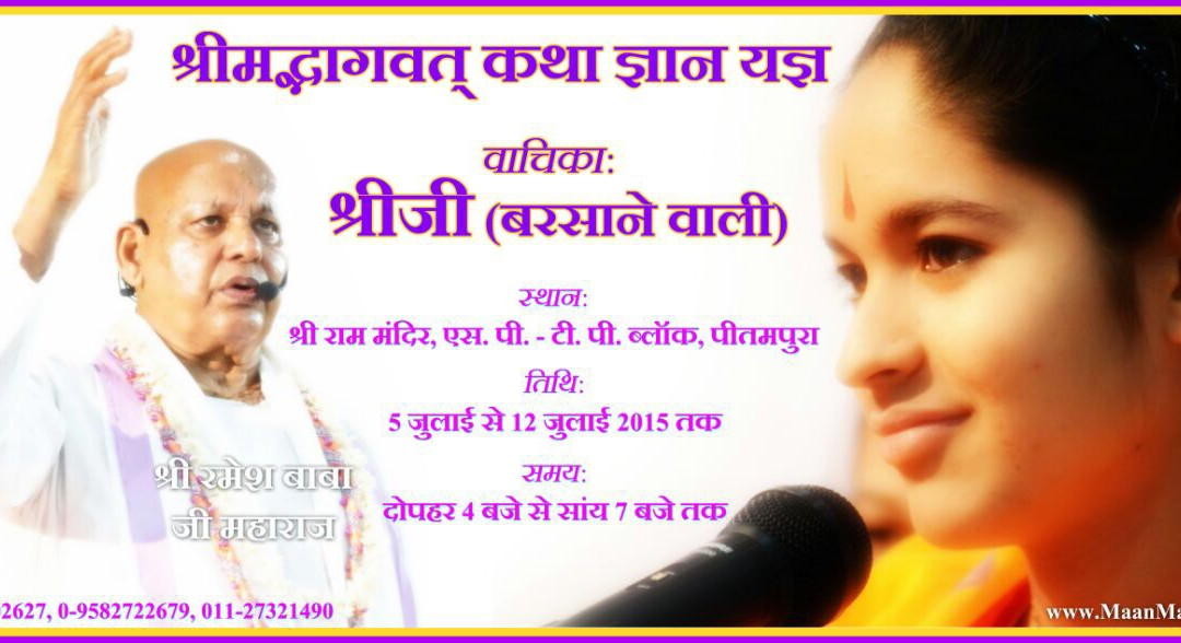 Shriji's Bhagwat Katha in Delhi Starting July 5, 2015