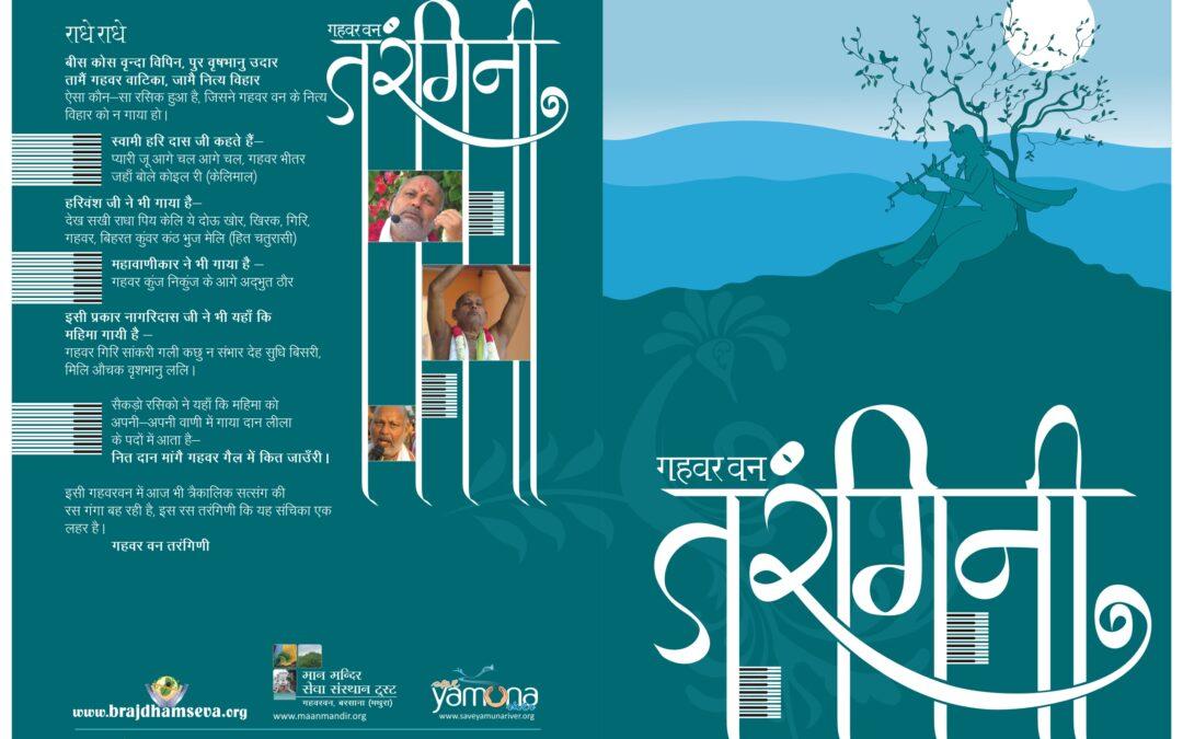 Gahvarvan Tarangini – Collection of Satsang Snippets