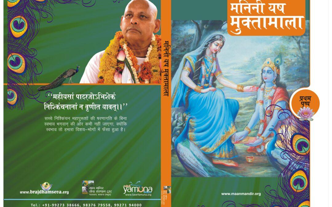 Manini Yash Muktamala Part 01 – Collection of Satsang Snippets