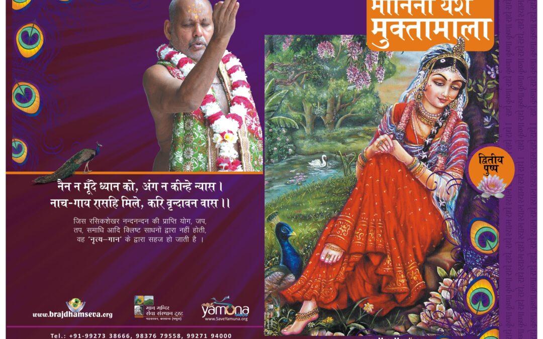 Manini Yash Muktamala Part 02 – Collection of Satsang Snippets