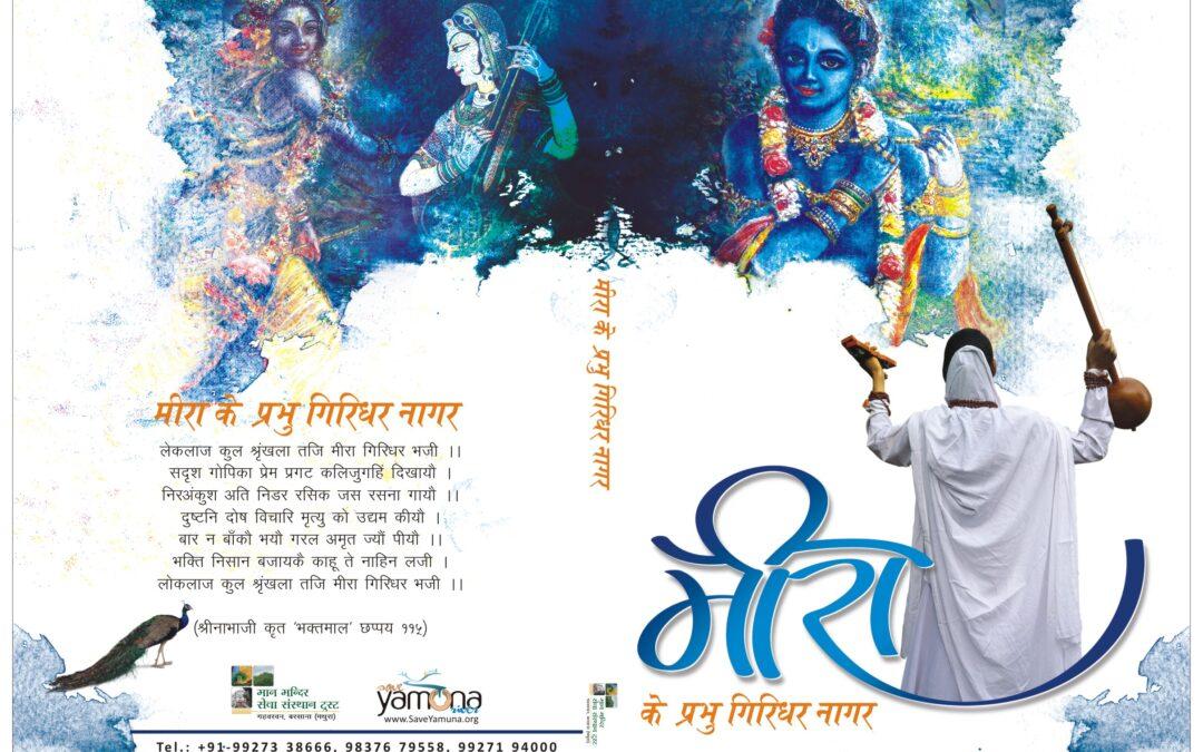 Meera Ke Prabhu Giridhar Nagar – Life Story of Meera Bai