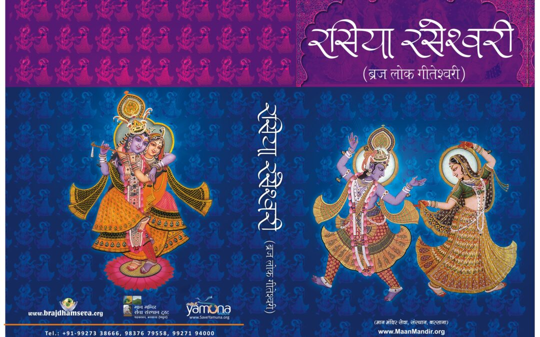 Rasia Raseshwari – Collection of Braj Ke Rasias