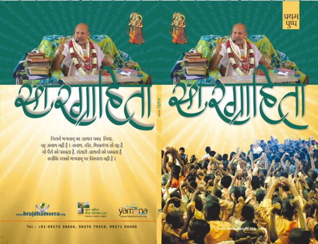 Saar Grahita Part 01 – Collection of Lectures of Shri Ramesh Baba Ji Maharaj