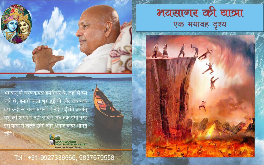 Bhav Sagar Ki Yatra (Ek Bhayaavah Drashya)