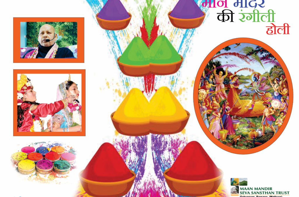 Maan Mandir Ki Rangili Holi – Collection of Braj Ke Holi Rasiya