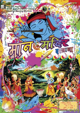Maan Mandir Patrika – March 2018