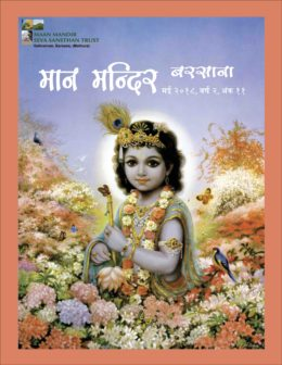 Maan Mandir Patrika – May 2018