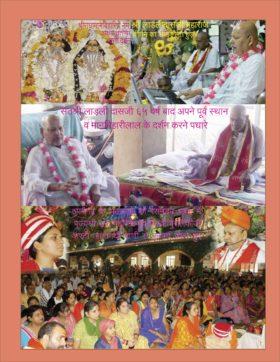 Maan Mandir Patrika – June 2018