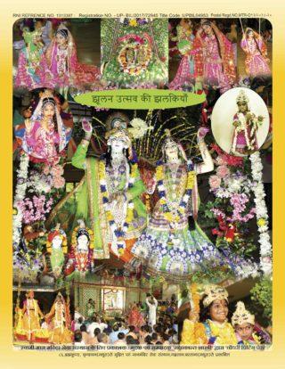 Maan Mandir  Patrika – Oct 2018