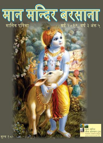 Maan Mandir Patrika – May 2019