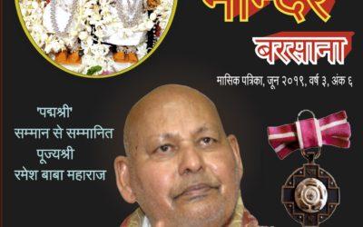 Maan Mandir Patrika – July 2019