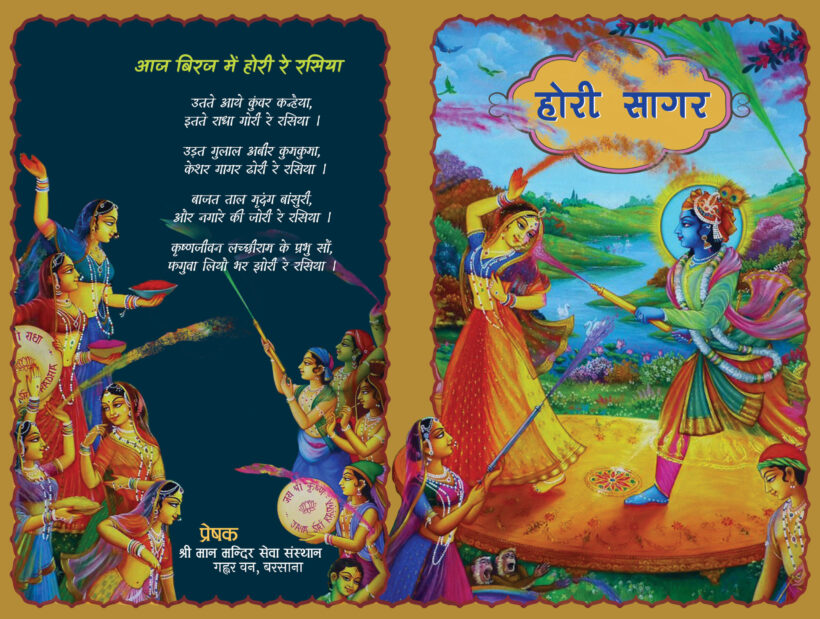 Holi Sagar – Collection of Rare Rasia of Rangili Holi
