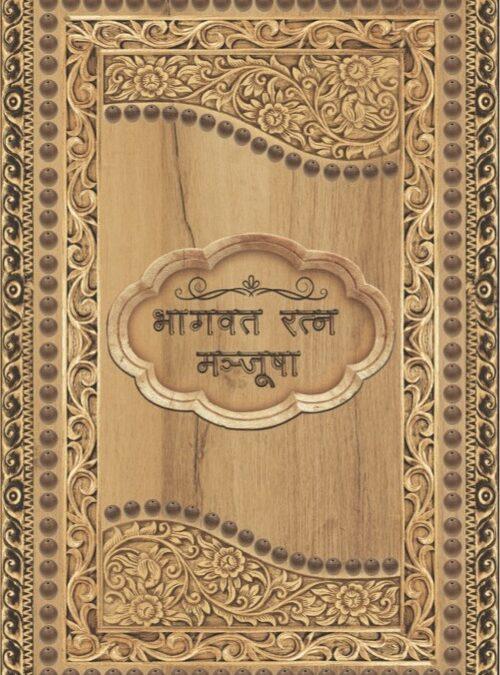 Bhagwat Ratna Manjusha (Sanskrit) – Collection of Very Important Shalokas From Shrimad Bhagwat Mahapuran