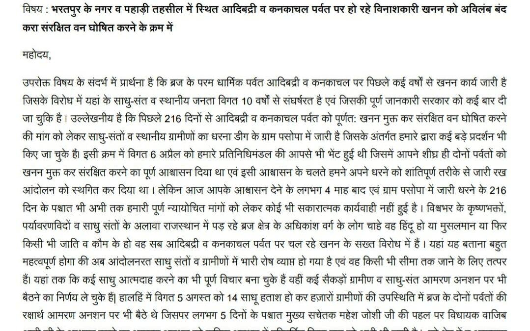 An Open Letter to CM Shri Ashok Gahlot Ji