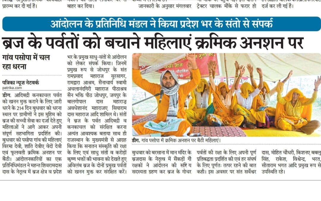 Women are also not behind in the movement to save the hills of Braj