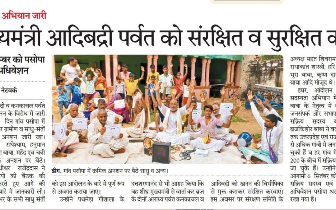मुख्यमंत्री अविलंब देशभर के साधु संतों की प्रार्थना स्वीकार करते हुए कनकाचल व आदिबद्री पर्वत को संरक्षित व सुरक्षित करें – मलूक पीठाधीश्वर राजेंद्र दास महाराज