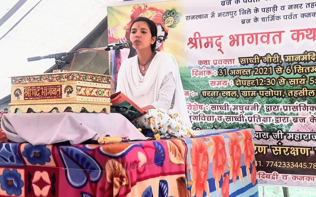 भारी वर्षा के बीच प्रारंभ हुई आंदोलनकारियों की भागवत कथा